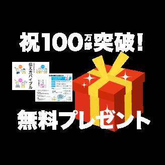 100万部突破!無料プレゼント