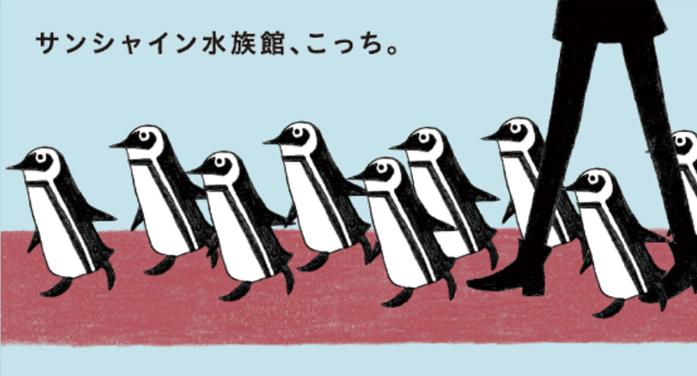 「ペンギンナビ」 ARプロモーション