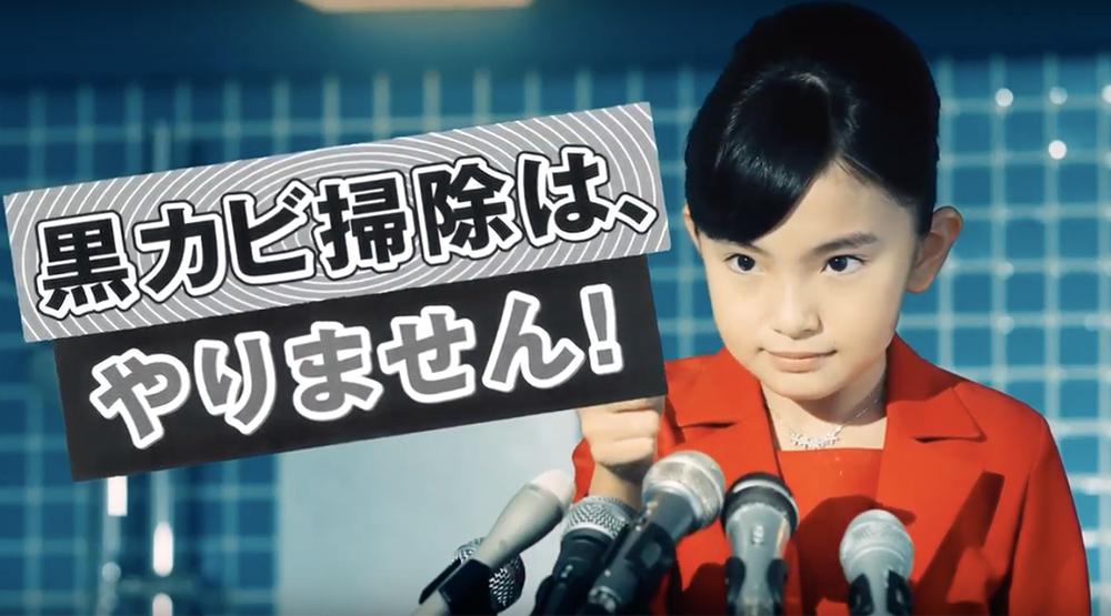 ルック おふろの防カビくん煙剤 TVCM 「ルック防カビ 解放宣言」篇