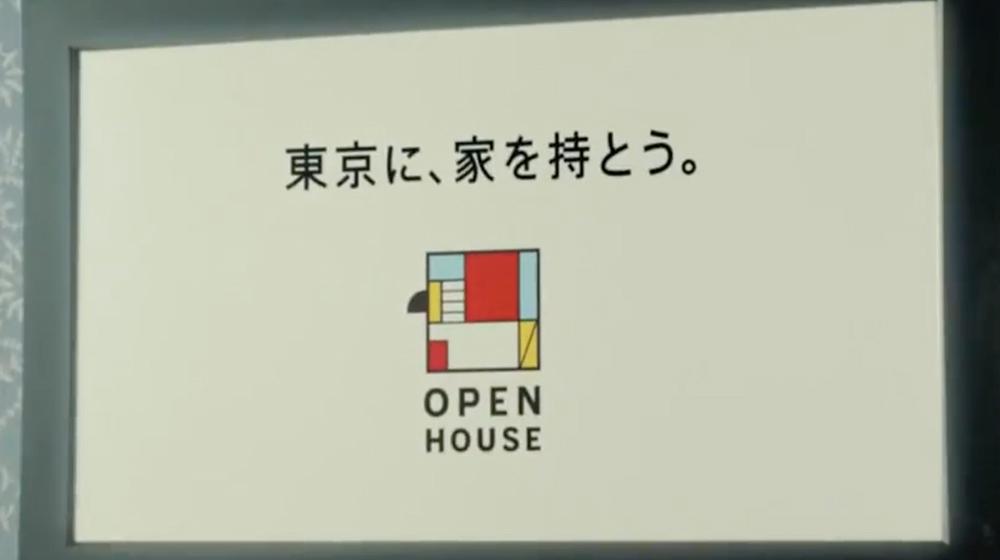 オープンハウスTVCM  「登場」篇