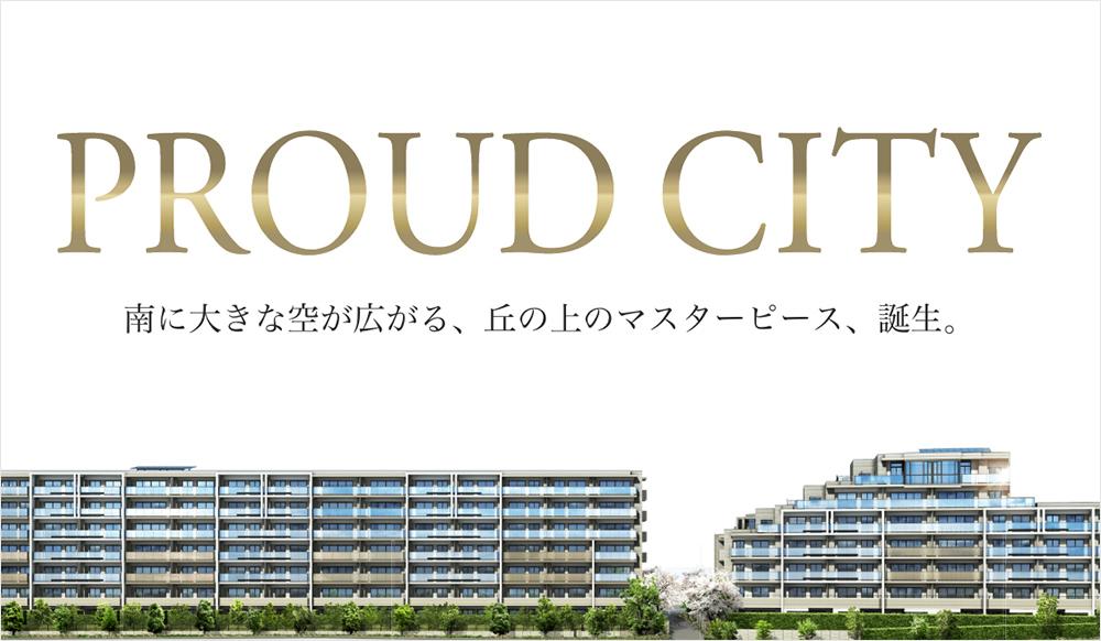 「プラウドシティ南浦和」 立ち上げブランディング