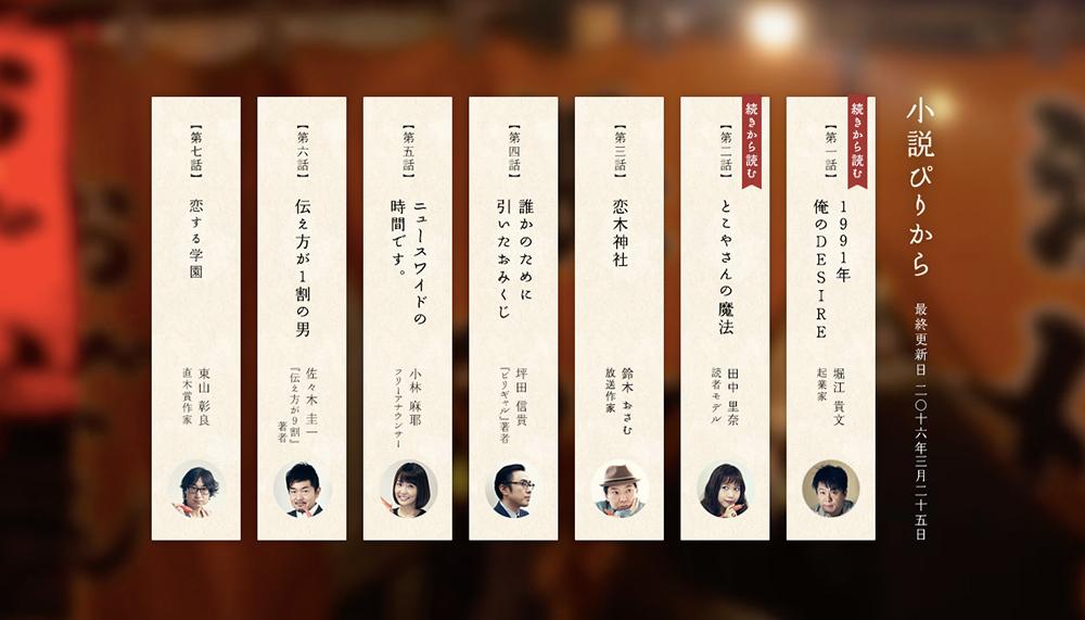 福岡Web小説「ぴりから」 福岡県プロモーション