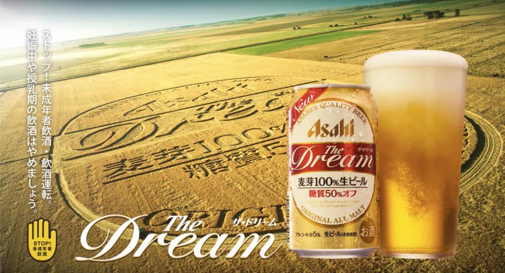 Asahi The Dream TV CM 「うまさの大地」篇