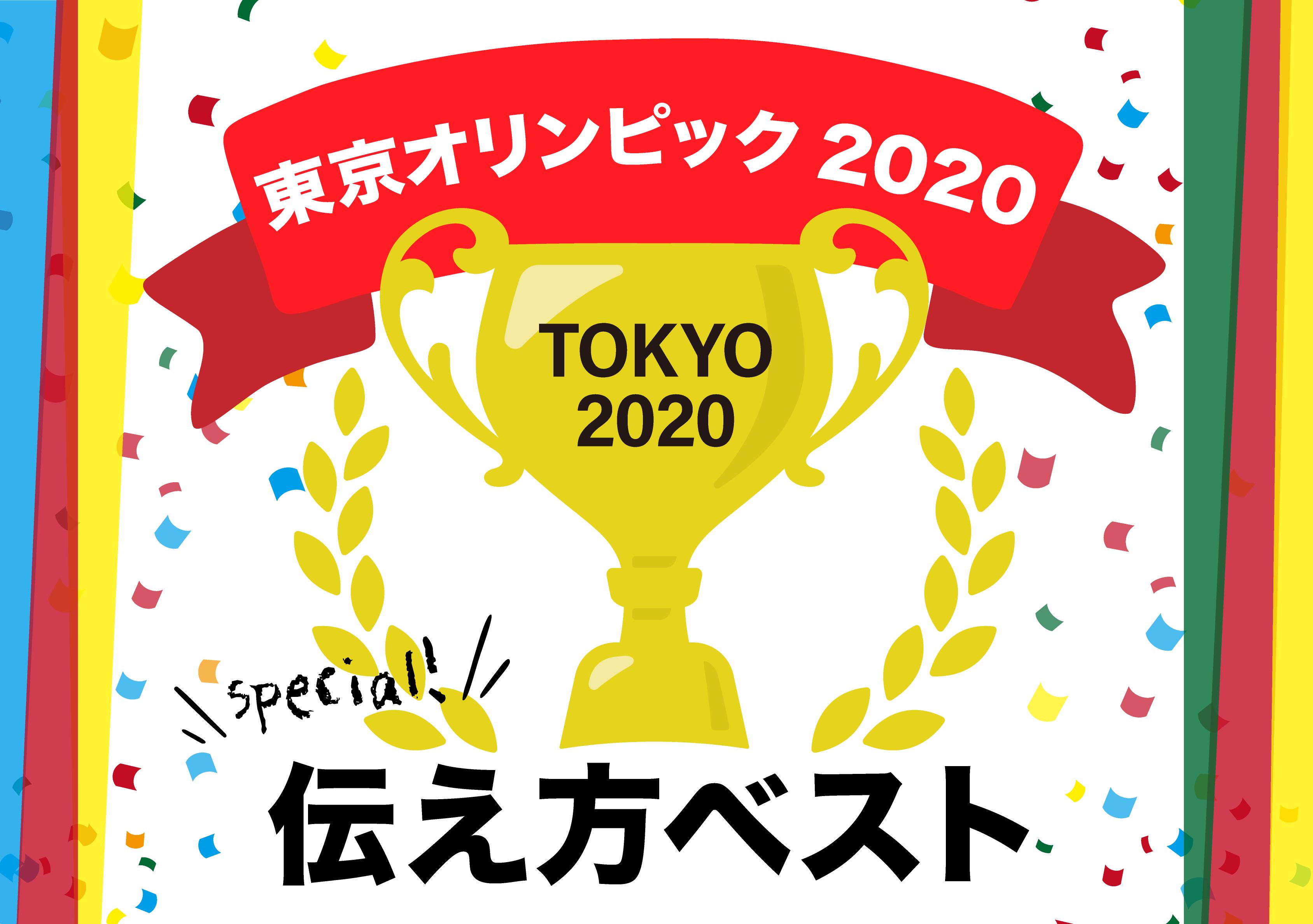 【名言集】特別編!東京オリンピック2020の伝え方ベスト