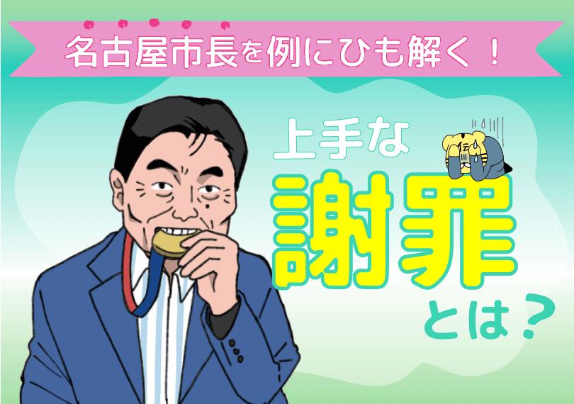 名古屋市長を例にひも解く!上手な謝罪の「3原則」とは?